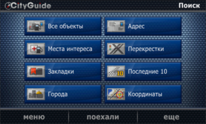 City Guide для Android